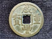 China, Cast 5 Cash, WEN TSUNG (1851-61), VF, WO3000